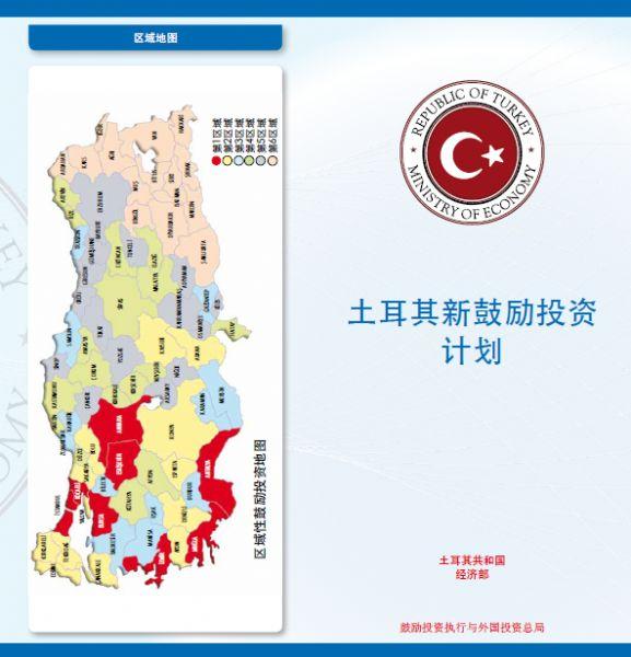 Çince Teşvik Broşürü (土耳其新鼓励投资 计划)