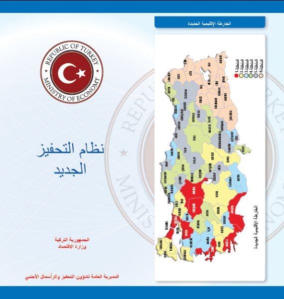Arapça Teşvik Broşürü (نظام التفيز الجديد)